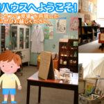 日本ユニセフ協会の「ユニセフハウス」を見学してみえることとは?