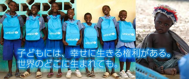 日本ユニセフ協会の活動目標について