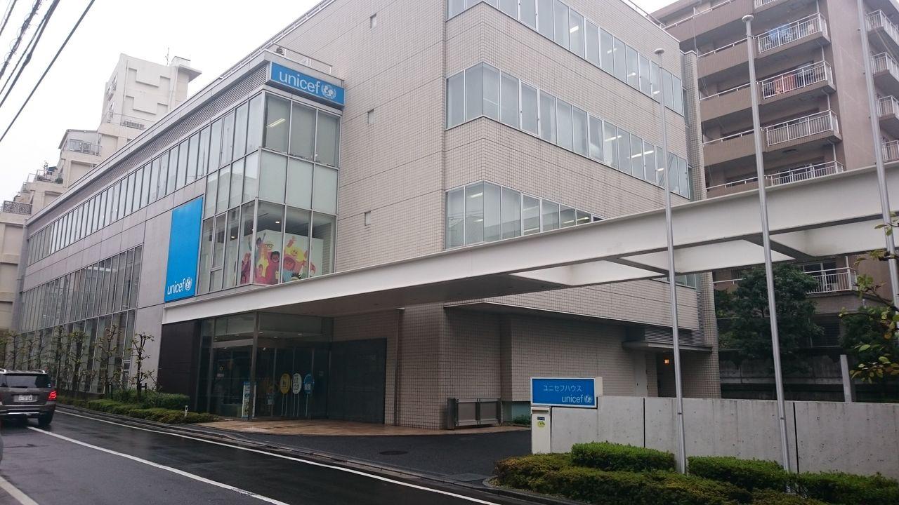 日本ユニセフについて調べてみました。