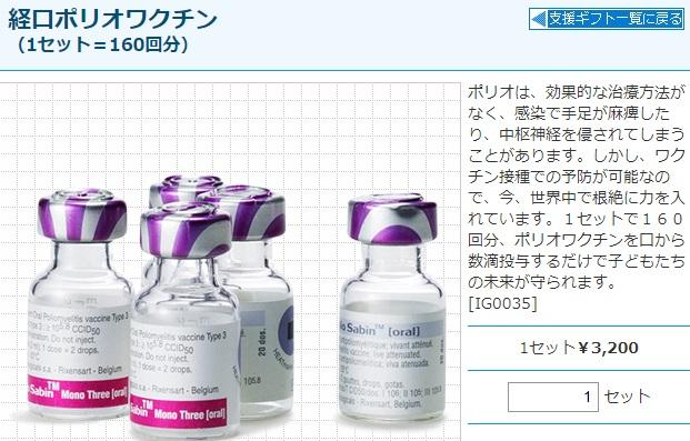 screenshot ユニセフ支援ギフト